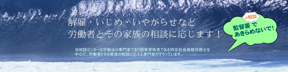 石川県の各地で出張相談会(無料)を開催します。